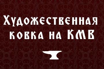 kovkakmv-potrfolio-thumb