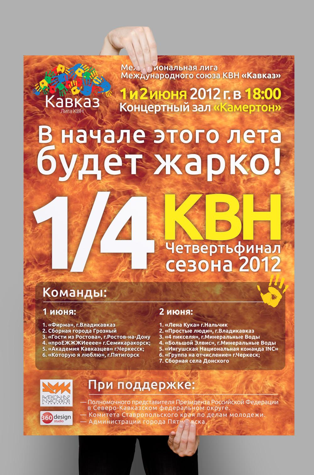 Дизайн постеров в пятигорске КВН Кавказ