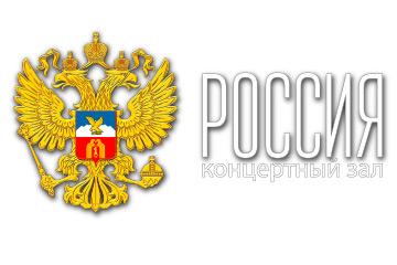 Концертный зал Россия Пятигорск сайт