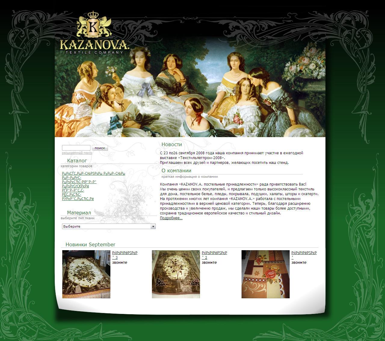 Новая версия сайта Kazanov.a.