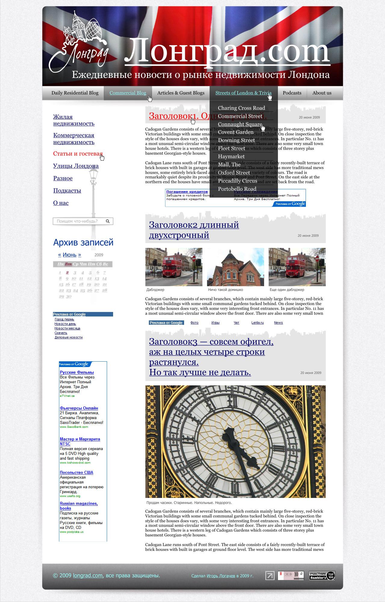Создание сайтов в Пятигорске. Студия дизайна «360», Пятигорск.   Дизайн  сайта о недвижимости Лондона «Лонград» f5e40cde7d5