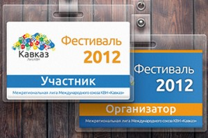 Бейджи, пригласительные и билеты лиги КВН «Кавказ»