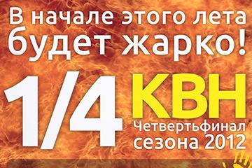 Афиши игр лиги КВН «Кавказ»