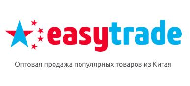 Easytrade — Оптовый интернет-магазин популярных товаров из Китая